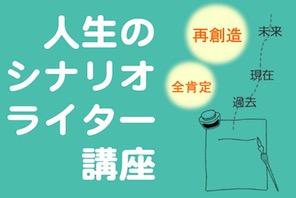 """""""人生のシナリオライター講座"""""""